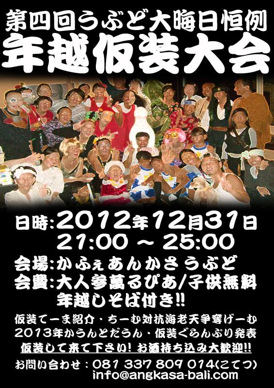 kasou2012.jpg